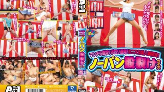 ATOM-314 Mantila Confirmed!Pollorious Succession!Mini Skirt Amateur Daughter Limited!No-pan Crotch Quiz