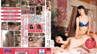 AUKG-412 Sex Mommy Friends Sticky Lesbians Honjo Hitomi Saeki Kanon