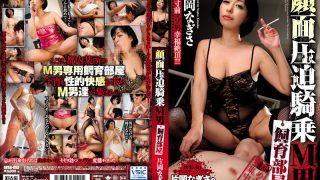AVSA-053 Face Compression Riding M Man Breeding Room Nagisa Kataoka