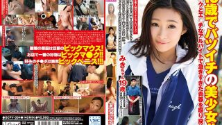 BCPV-094 Beautiful Girl Of 19 Years Old! !Take Back Youth That Was Too Hasty With Maku And A Part Time Job! ! !