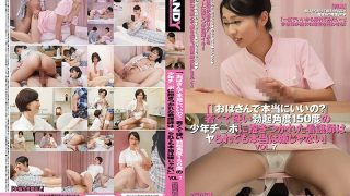 "DANDY-585 ""Is"" Really Nice With My Aunt? ""A Nurse Hugged By A Young Boys With A Young And Hard Erection Angle Of 150 Degrees Is Not Disgusted Really Even If It Gets Worried. ""VOL.7"