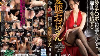 DDOB-018 A Metamorphosis Lady Aesthetically Stinging When He Is Insulted By A Lot Of Chi Po Ayako Inoue