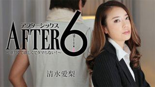 HEYZO 1635 アフター6~欲しくて欲しくてタマらない!~ – 清水愛梨