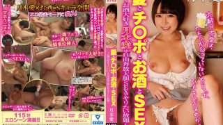 "HODV-21266 ""Ai And Chi ○ Po And Sake And SEX"" ~ I Love Drinking Tsukimoto Ai Is Free Bold Bold SEX And All You Want To Do ~"