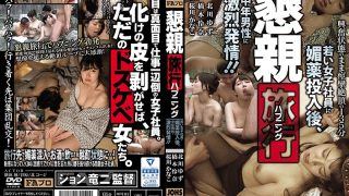 JOHS-042 Fierce Estrus To Middle-aged Man After Introducing Aphrodisiac To Young Female Employees! ! Friendly Travel Happenings