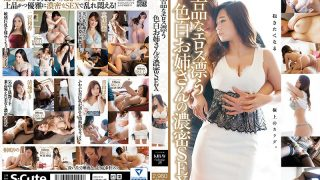 KRAY-018 Elegant Eros Drifting Fair White Older Sister's Dense SEX