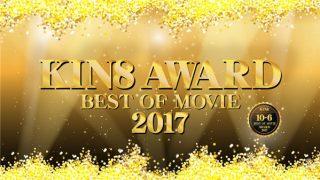 Kin8tengoku 1832-1833 金8天国 1832 金髪天国 KIN8 AWARD Best of movie 2017 10位-6位発表! / 金髪娘