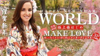 Kin8tengoku 1834 金8天国 1834 金髪天国 HAPPY NEW YEAR WORLD 極上姫はじめ 楽しいセックスで絆を深めるインターナショナル Amirah Adara / アミーラ