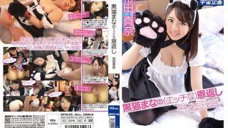 MDTM-326 Black Cat's Mana (Horny) Gratitude Return Mina Matsuda