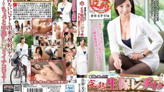 MESU-63 It Really Came! !Mature Life Insurance Contract Contract Technique Otowa Fumiko