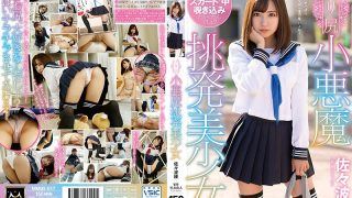 MMUS-017 Pre Ass-Little Devil Propulsive Beautiful Girl Sasami Aya