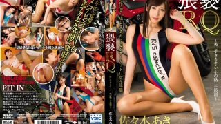 NAKA-013 Obscene RQ ~ Ripe Crotch Of Beautiful Oung Na ~ Aki Sasaki