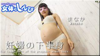 Nyoshin n1619 女体のしんぴ n1619 まなか / 妊婦の下半身 / B: 88 W: 64 H: 84