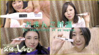 Nyoshin n1621 女体のしんぴ n1621 しんぴな娘たち / おまんこ計温 / B: 0 W: 0 H: 0