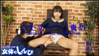 Nyoshin n1623-n1624 女体のしんぴ n1623 めい / ひたすらクリ責め / B: 84 W: 59 H: 89