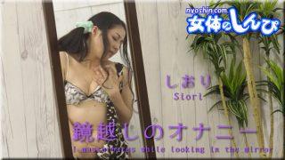 Nyoshin n1629-n1630 女体のしんぴ n1629 しおり / 鏡越しのオナニー / B: 78 W: 72 H: 90