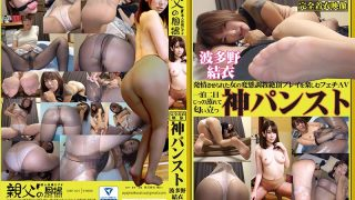 OKP-001 God Pantyhose Hatano Yui Human Wife And Mother, Work Uniform Uniform OL And Etc Maso Wrapped In A Beautiful Leg Of Raw Muscular Pantyhats Full Of Clothes Taste The Toe From The Soles Of The Feet!Masturbation And Facial Cumshot And Leg Jobs, Sometimes When You Squeeze Out, You Can Do Whatever You Want With A Bukkake In The Ass!