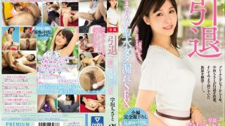 PRED-037 Retirement Holy Water Dada Leaks SEX Ukaki Chisato