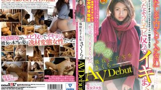 "SDMU-767 ""Please Erot Me"" Acting Female College Student Sakura (22) AVDebut Embarrassed Embarrassing General Male College Student Who Could Not Do Masturbation, Until Crazy Shrimp Warping"