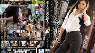SHKD-780 Female Negotiator Who Was Committed 3 Hikari Hikari