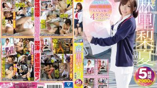 SVOMN-106 The Whole Work Mari 梨 夏 Work Collection 5 Hours 2980 Yen