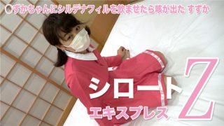 Tokyo Hot SE165 東京熱 ずかちゃんにシルデナフィルを飲ませたら咳が出た