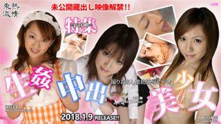 Tokyo Hot n1278 東京熱 東熱激情 生姦中出美少女 特集 part1