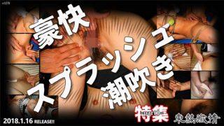 Tokyo Hot n1279 東京熱 東熱激情 豪快スプラッシュ潮吹き 特集 part1