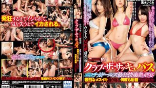VECR-013 Ultra M Erotic Laboratory Club · The Sukyubasu Erotica Dolls Highest Madness Comfortable Execution Banquet Intense Mesziki Men Who Repeatedly Ejaculate Repeatedly