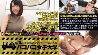 300MIUM-150 もえちゃん 20歳 女子大生(文学部2年生)