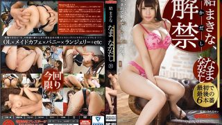 "ABP-693 Tinkinakana Naka Naka 21 The Scenario Of The AV World 'Tsunaga""s New Ground"