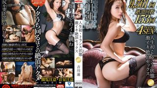 ABP-694 First Time In My Life · Trance Condition Fast Iki Cum Sex 42 Nota Akuma Yoshikawa Lotus
