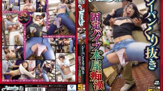 AP-512 Jeans Pull Out Fixed Vibes Bookshop Molest
