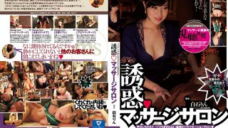 CMD-014 Temptation ◆ Massage Salon Rin Shiraishi