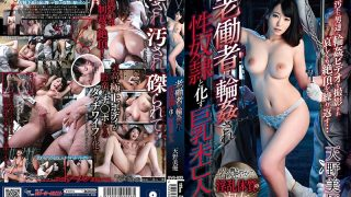 GVG-633 Big Tits Widow Gangbanged By Old Man And Become Sexual Slave Amano Akira