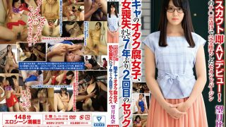HODV-21272 Scout Immediate AV Debut!Shady Geek Girls, Sex For The First Time In Seven Years After Losing Virginity Hina Monzuki