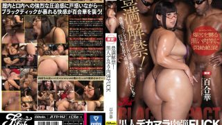JUFD-862 Prosperous Lifting! Black Duckalized Meat Bullet FUCK Yuri Hana