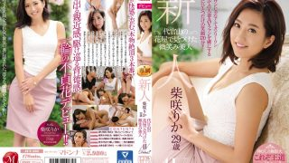 JUY-392 A Rookie Shibasaki Rika 29 Years Old Smile Beauty Found In A Flower Shop In Daikanyama AV Debut! !