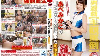 MANE-014 M Men Yuugi Abe Mikako Cursing Classmates Of Withdrawal