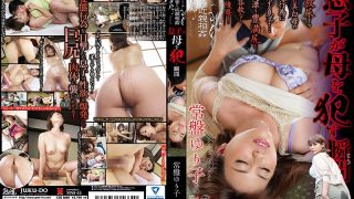 MAS-15 The Moment When A Rural Incest Son Commits A Mother Yukiko Tokiwa
