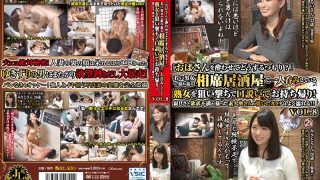 "MEKO-66 ""What Are You Planning To Do With Your Lady Getting Drunk?""Take Away And Take Away A Milf Who Is Drinking Alone In A Tavern That Overflows With Young Men And Women And Takes It Home!Loneliness And Frustration Are Solicited Amateur's Dry Body's Body Gets Wet Often! !VOL.8"