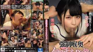 MIAE-184 Forced Throat Deep Inside Throat Steering Wheel Yuushimai
