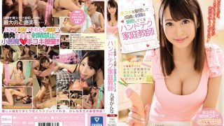 MIDE-513 Handtek Tutor Teacher Kokonoe Who Manages Grades And Ejaculation Using Handjob