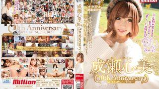 MKMP-215 Naruse Yoshimi – 10th Anniversary SpecialSuperBest ~