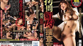 NBD-077 Torture Pilgrim Investigation Officer Misa Saki