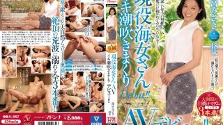 OBA-367 Active Married Woman Misaki Naomiya 48 Years Old IKI Squirting Girlfriend AV Debut! !