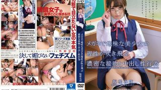 ONEZ-124 Dense Kiss And Sexual Intercourse Sex Acts Susaki Miho With Reasonable Beauty Girls Blowing Away With Glasses