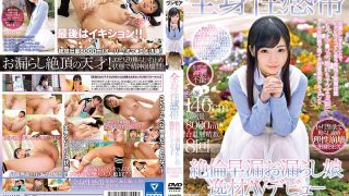 ONEZ-125 Generalized Sensory Zone Anti-inflammation Premature Ejaculation Leakage Daughter Deviation AV Debut Teaching Practice Student Aina (21)