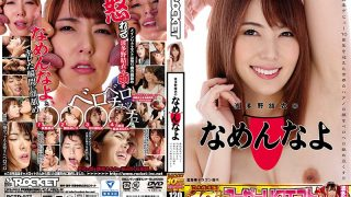 RCTD-077 I'm Sorry For Yui Hatano