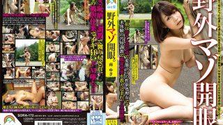SORA-172 Outdoor Masochism Opening. Minami Yuki